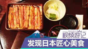 视频游记 日本米其林匠心美食发现之旅