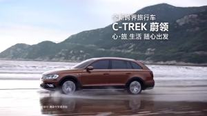 一汽-大众C-TREK蔚领上市 12.59万起售