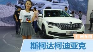 2016广州车展 斯柯达柯迪亚克suv亮相