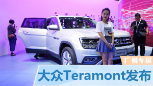 2016广州车展 上汽大众Teramont首发