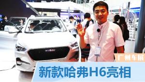 2016广州车展 硬朗时尚新款哈弗H6亮相