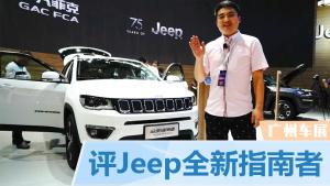 2016广州车展 Jeep全新指南者正式亮相