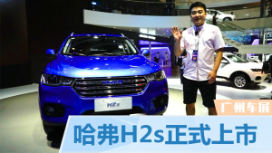2016广州车展 哈弗H2s红蓝标正式上市