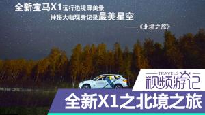视频游记 全新宝马X1带你远行北境之旅
