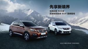 东风标致4008上市 高端智能欧系SUV