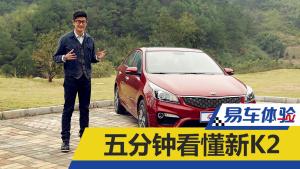 易车体验 五分钟带你看懂新车起亚新K2