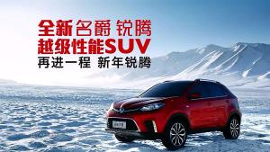 名爵锐腾越级性能SUV 售价9.88万元起