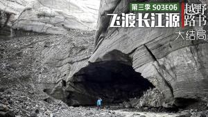《越野路书》S03E06(大结局)-飞渡长江源