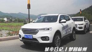 全新哈弗H6城市日记 梦回杭州仰望星空