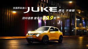 2017款日产JUKE 重新定义跨界跑旅车型