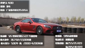 奔驰SL400跑车 道路圈速道路测试