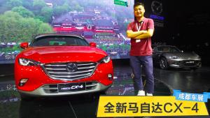 2017成都车展 旭子评全新马自达CX-4