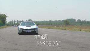 宝马i8标准型 100-0km/h刹车测试