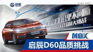 十万公里不间断 全新启辰D60品质大挑战