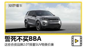 买2.0T合资SUV只能选择BBA?这3款其实也不错