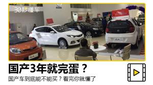 情怀PK质量 买车选合资还是国产有答案了