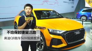 不给保时捷留活路 奥迪Q8跑车SUV视频首测