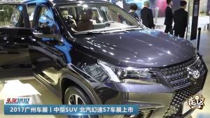 10万内的1.5T+8AT中型SUV 幻速S7上市