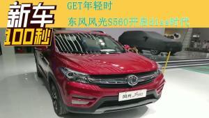 年轻人专属SUV,东风风光S560亮相广州车展