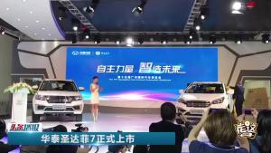 华泰在广州车展上连推6款新车
