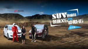 SUV也疯狂   景逸X6 对决哈弗H6之场地篇