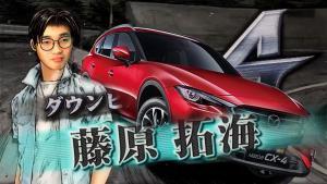 顶配马自达CX4称霸秋名山:看到尾灯算我输!