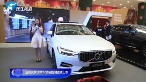路见不凡 全新沃尔沃XC60郑州区域正式上市
