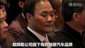 吉利李书福投资90亿美元 成奔驰母公司最大股东