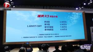 爆款MPV瑞风R3开启预售,售价6.48万剑指家用市场