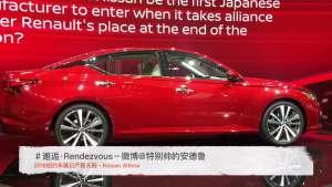 2018纽约车展日产新天籁-Nissan Altima