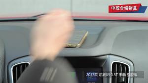 2017款 凯翼X5 1.5T 手动 旗舰版