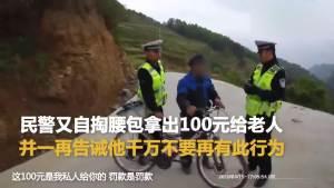六旬孤寡老骑车上高速 交警处罚后