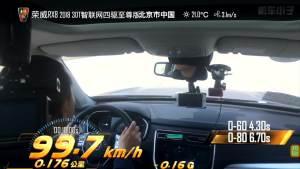 荣威RX8超级评测0-100km/h加速测试