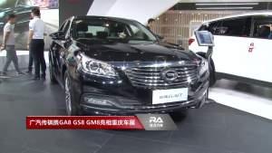 广汽传祺携GA8 GS8 GM8亮相重庆车展