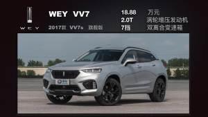 WEY VV7超级评测0-100km/h加速车内视角