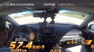 雅阁 超级评测0-100km/h加速测试
