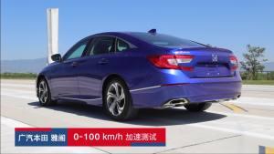 雅阁超级评测0-100km/h加速车内视角
