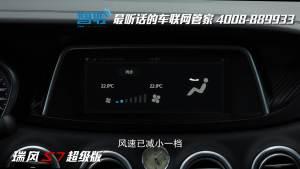 瑞风S7智聆车联网管家
