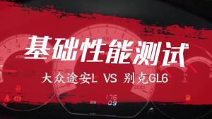 别克GL6、途安L基础性能测试成绩揭秘!