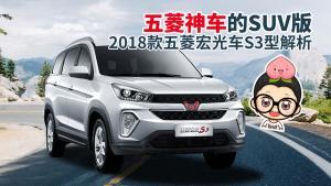 五菱神车的SUV版 2018款五菱宏光车S3型解析