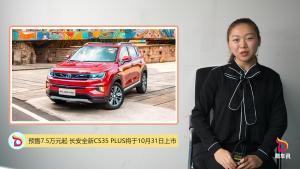 预售7.5万元起 长安全新CS35 PLUS将于10月31日上市