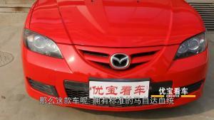 小刘试驾8年车龄的马自达3,并给出车辆二手车价格供
