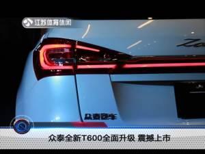 众泰全新T600全面升级 震撼上市