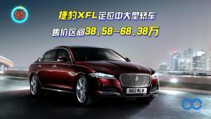 「百秒看车」捷豹XFL 奇瑞与捷豹首款国产车