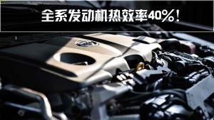 [60秒评新车]全新一代凯美瑞 全系发动机热效率40%