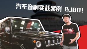 汽车音响实战案例 BJ80