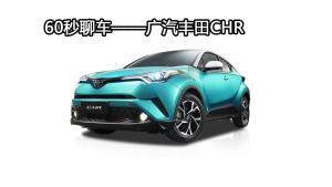 60秒聊车——广汽丰田CHR