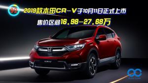 「百秒看车」本田CR-V 2019款小改款 内饰外观不变