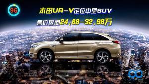 「百秒看车」本田UR-V 冠道的姊妹车型