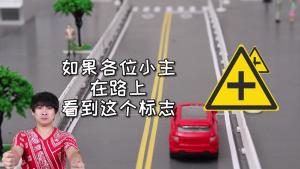 遇到十字交叉路口要怎么顺利通过?你以为的操作是正